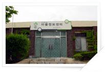 정보센터 소개